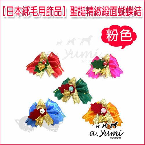 ~ 綁毛用飾品~聖誕精緻緞面蝴蝶結 6632~2粉色 2個一組    寵物飾品•