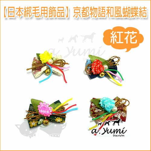 ~ 綁毛用飾品~京都物語和風蝴蝶結 6641~2 紅花^(單個^)  寵物飾品•
