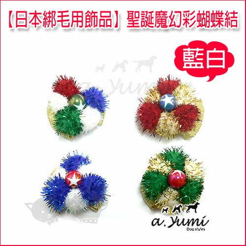 ~ 綁毛用飾品~聖誕魔幻彩球蝴蝶結6648~2 藍白 單個    寵物飾品•