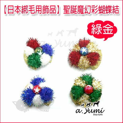 《日本綁毛用飾品》聖誕魔幻彩球蝴蝶結6648-4 綠金(單個) / 寵物飾品‧造型