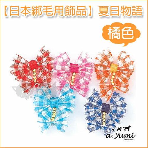 《日本綁毛用飾品》夏日物語6794-3 橘色(一組2個)  /  寵物飾品•造型 - 限時優惠好康折扣