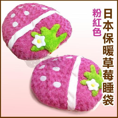 ayumi愛犬生活-寵物精品館:《日本超Q睡袋系列》草莓保暖睡袋睡墊-粉草莓