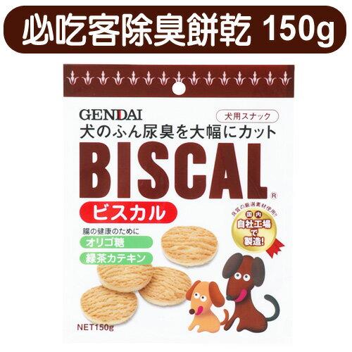 《Biscal必吃客》犬用消臭餅乾 - 150g