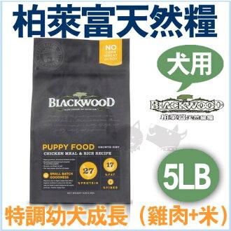 《柏萊富》blackwood特調幼犬飼料(雞肉+米)5lb