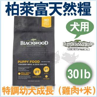 《柏萊富》blackwood特調幼犬飼料(雞肉+米)30lb免運