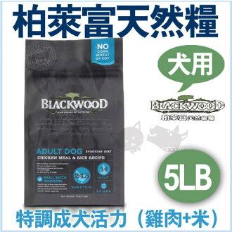 《柏萊富》blackwood特調成犬飼料(雞肉+米)5lb