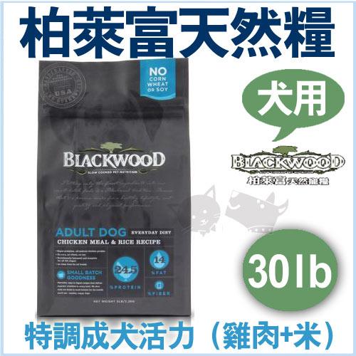 《柏萊富》blackwood特調成犬飼料(雞肉+米)30lb/狗飼料【免運】