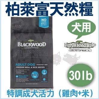 《柏萊富》blackwood特調成犬飼料(雞肉+米)30lb免運