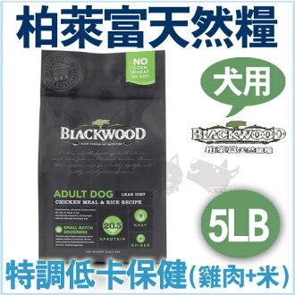 《柏萊富》blackwood低卡保健飼料(雞肉+米)5lb