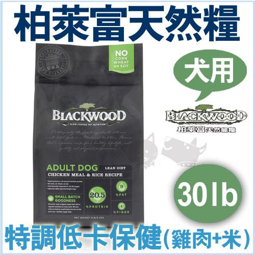 《柏萊富》blackwood低卡保健飼料(雞肉+米)30lb/狗飼料【免運】