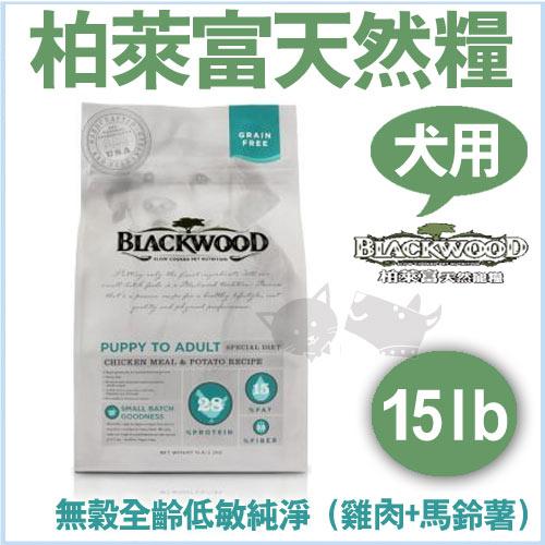 《柏萊富》blackwood無穀低敏全犬飼料(雞肉+豌豆)15lb/狗飼料【免運】