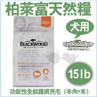 寵物生活-狗飼料推薦《柏萊富》blackwood功能性亮毛護膚全犬飼料(羊肉+米)15lb/狗飼料【免運】好窩生活節。就在ayumi愛犬生活-寵物精品館寵物生活-狗飼料推薦
