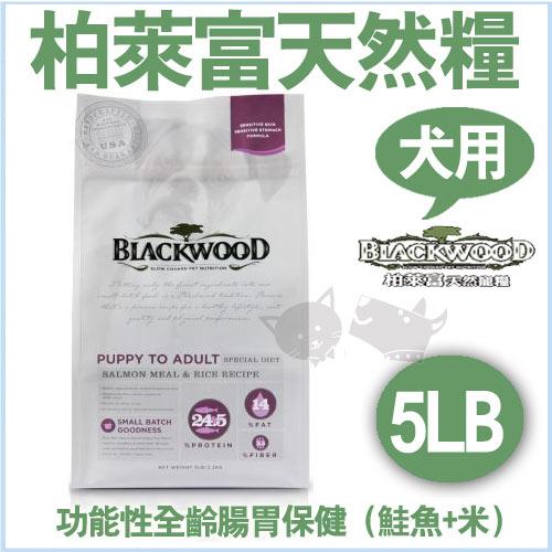 ayumi愛犬生活-寵物精品館:《柏萊富》blackwood功能性腸胃保健全犬飼料(鮭魚+米)5lb狗飼料