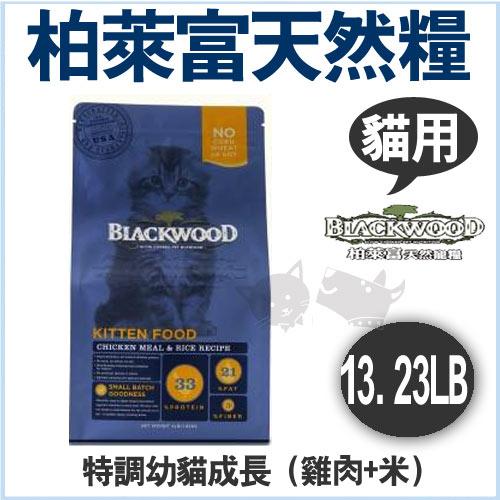 ayumi愛犬生活-寵物精品館:《柏萊富》blackwood特調幼貓飼料(雞肉+米)13.23LB貓飼料【免運】