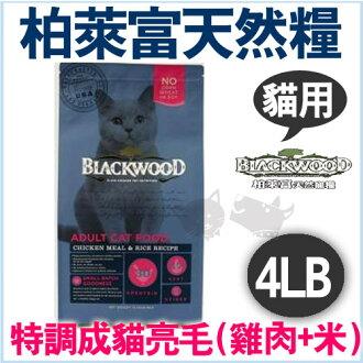 《柏萊富》blackwood特調成貓亮毛飼料 (雞肉+米) 4LB