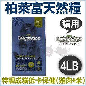 《柏萊富》blackwood特調成貓低卡保健配方飼料 (雞肉+米) 4LB