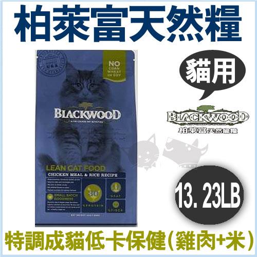 ayumi愛犬生活-寵物精品館:《柏萊富》blackwood特調成貓低卡保健配方飼料(雞肉+米)13.23LB貓飼料【免運】