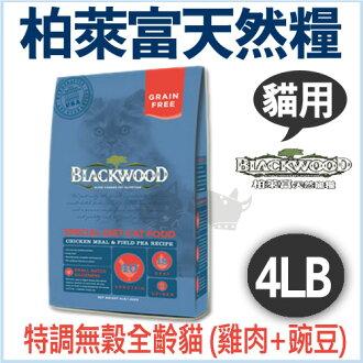 《柏萊富》blackwood特調無穀全齡貓配方飼料 (雞肉+豌豆) 4LB / 貓飼料