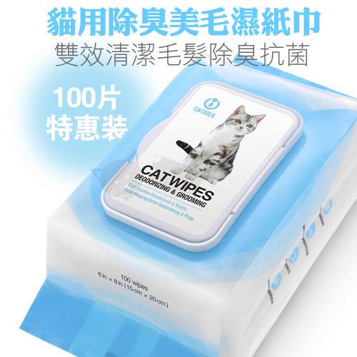 《Cat Idea》貓用除臭美毛濕紙巾 - 100入
