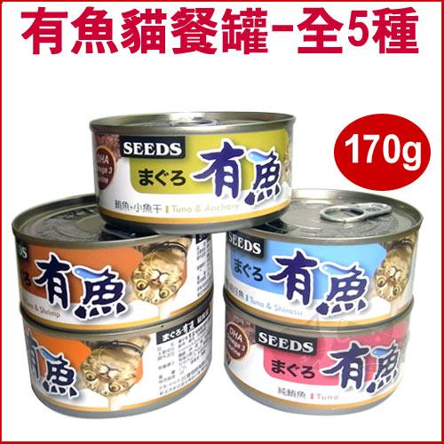 《SEEDS》有魚貓餐罐170g(5種口味*/單罐)白金享受