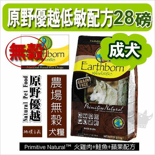 ayumi愛犬生活-寵物精品館:免運《Earthborn原野優越》農場低敏無穀全犬配方[火雞肉+鮭魚+蘋果]-28磅(12.7KG)美國進口