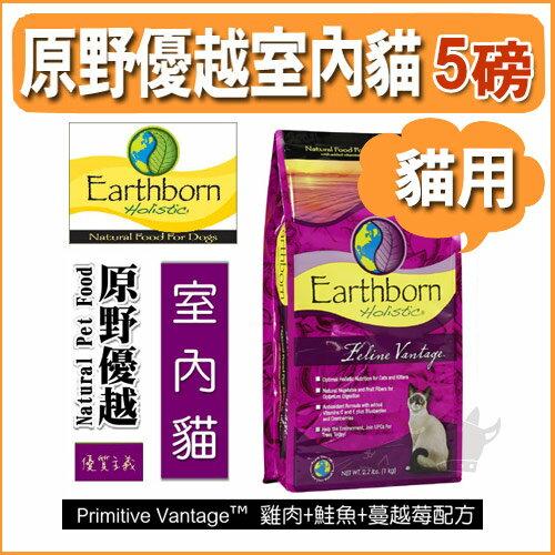 《Earthborn原野優越 》室內貓配方 [雞肉+鯡魚+燕麥] - 5磅 (2.27KG) / 美國進口