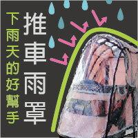 《IBIYAYA依比呀呀》IBIYAYA依比呀呀-雨天好幫手! 推車雨罩【FS-701、FS-801、FS-901、FS-910、FS-1101、FS-1201、FS-601-KT】適用