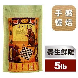 ayumi愛犬生活-寵物精品館:《LOTUS樂特斯》養生鮮雞佐鱈魚-高齡減肥犬中顆粒5LB