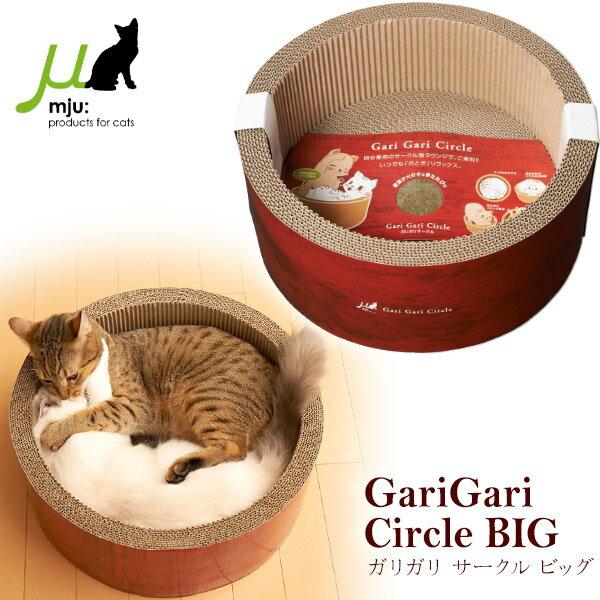 <br/><br/>  【日本mju】圓形貓抓板 日本設計耐抓(XL)44cm<br/><br/>