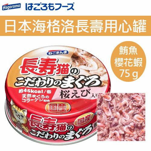 《日本妮可mama》海格洛長壽用心罐75g /單罐 - 鮪魚+小白魚 / 鮪魚+干貝 / 鮪魚+櫻花蝦