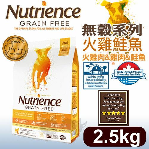 《Nutrience紐崔斯》無穀養生犬狗飼料-火雞鮭魚2.5kg
