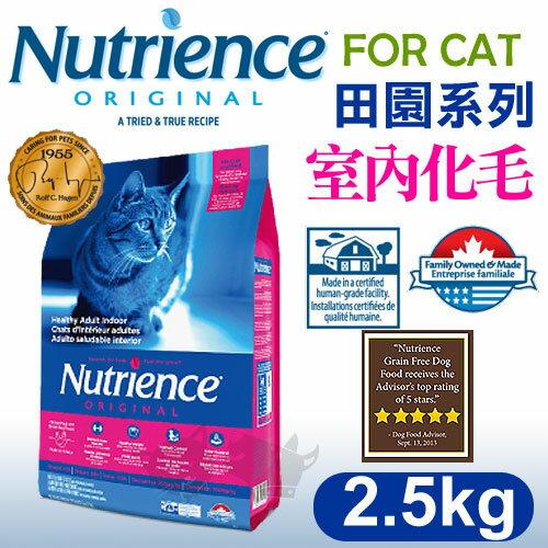 《Nutrience紐崔斯》田園系列-室內化毛貓(雞肉+糙米)2.5kg/貓飼料