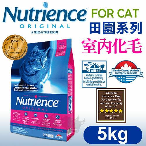ayumi愛犬生活-寵物精品館:《Nutrience紐崔斯》田園系列-室內化毛貓(雞肉+糙米)5kg貓飼料