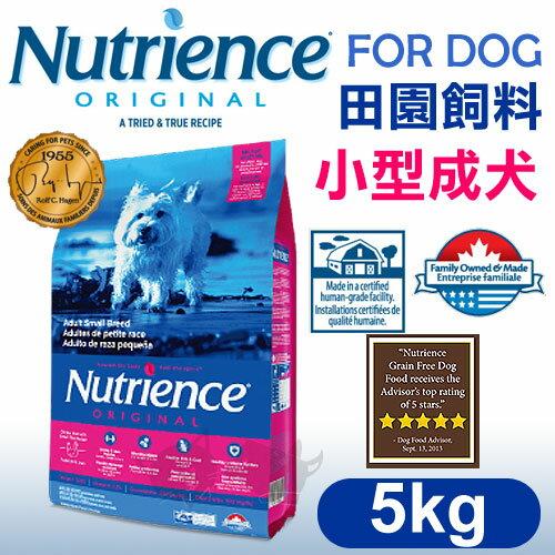 ayumi愛犬生活-寵物精品館:《Nutrience紐崔斯》田園系列-小型成犬(雞肉+糙米)5kg狗飼料