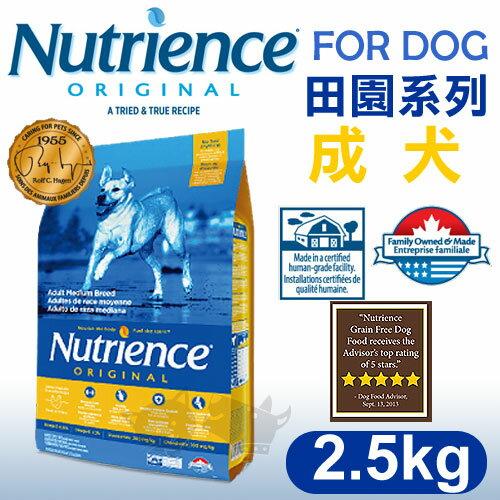~Nutrience紐崔斯~田園系列狗飼料~成犬2.5kg