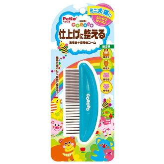 《日本Petio 》COROPO 彩色2用弧型梳