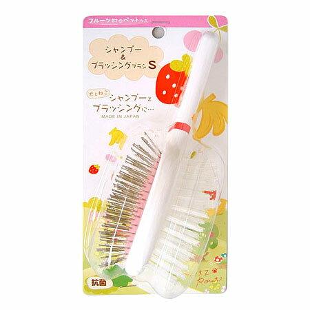 《日本沛蒂露》水果村系列寵物洗澡順毛2用梳S號【犬貓用】