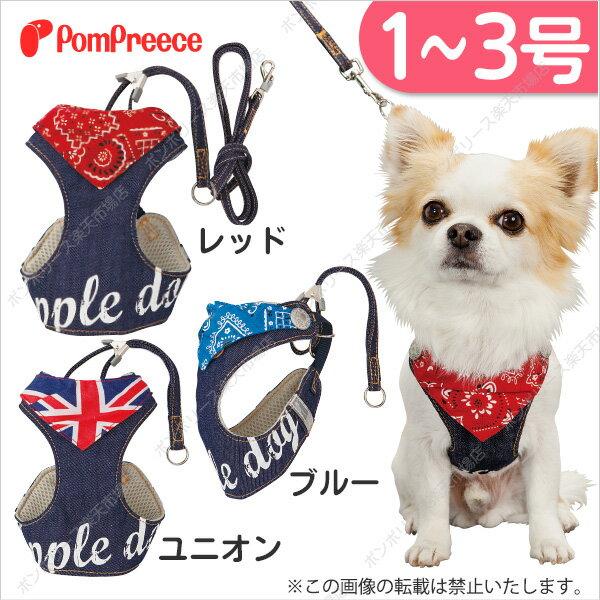 ayumi愛犬生活-寵物精品館:《日本PomPreece》帥氣領巾胸背9901(2.3號)狗胸背