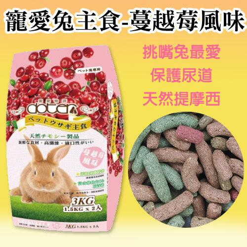 <br/><br/>  【寵愛物語】愛兔主食 - 蔓越莓風味 3kg / 挑嘴兔專用<br/><br/>