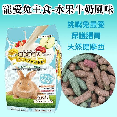 【寵愛物語】愛兔主食 - 水果牛奶風味 3kg  /  挑嘴兔專用 - 限時優惠好康折扣