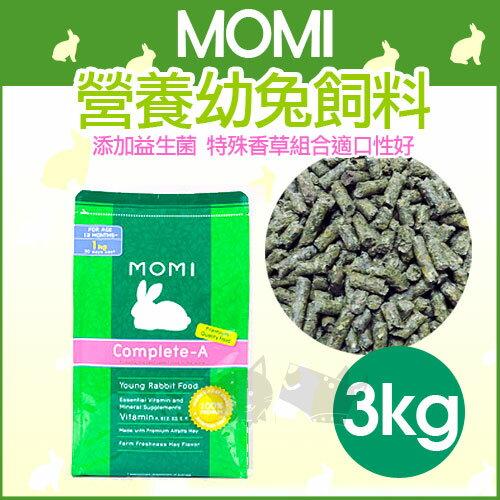 《摩米MOMI》益生菌配方A幼兔飼料3KG
