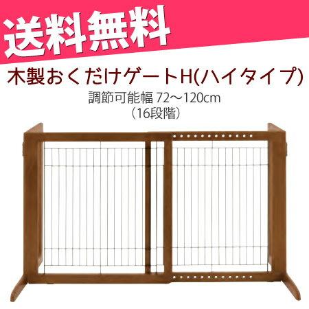 《日本RICHELL》加高移動木圍籠圍欄片門擋(16段調整)小型犬72-120