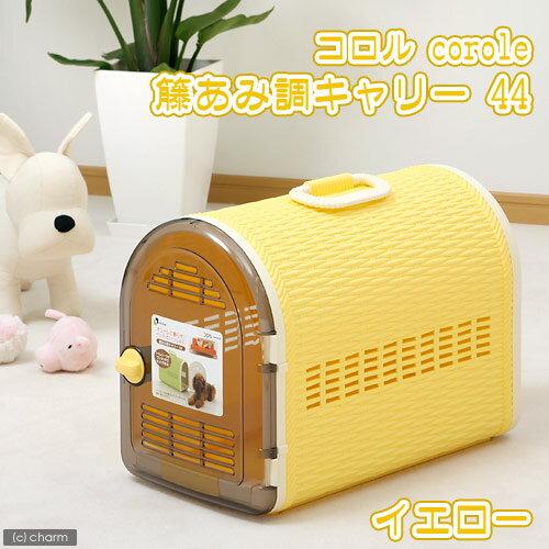 日本RICHELL 日式仿藤編寵物運輸籠[單面開]-黃色