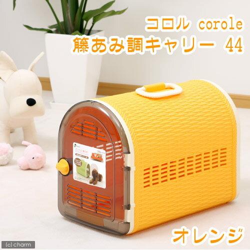 日本RICHELL 日式仿藤編寵物運輸籠[單面開]-橘色