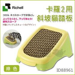 《日本RICHELL》卡羅2用斜坡貓踏板 - 綠色 / 貓用