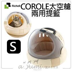 《日本RICHELL》Corole太空艙兩用提籃外出藍-S號米白色