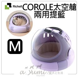 《日本RICHELL》Corole太空艙兩用提籃外出藍-M號紫色