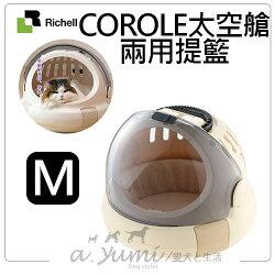 《日本RICHELL》Corole太空艙兩用提籃外出藍-M號米白色
