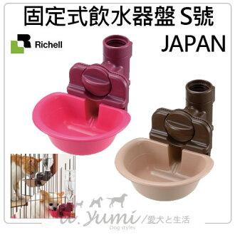 《日本RICHELL》輕鬆固定式飲水盤-S