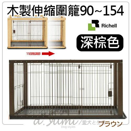 ayumi愛犬生活-寵物精品館:《日本Richell》高級木製伸縮圍籠狗籠59342-深棕色
